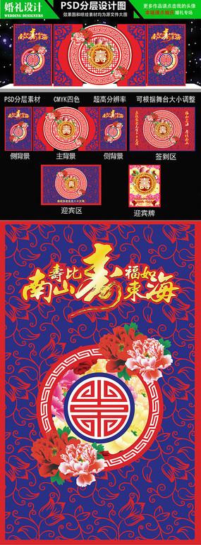 喜庆寿宴寿庆背景设计