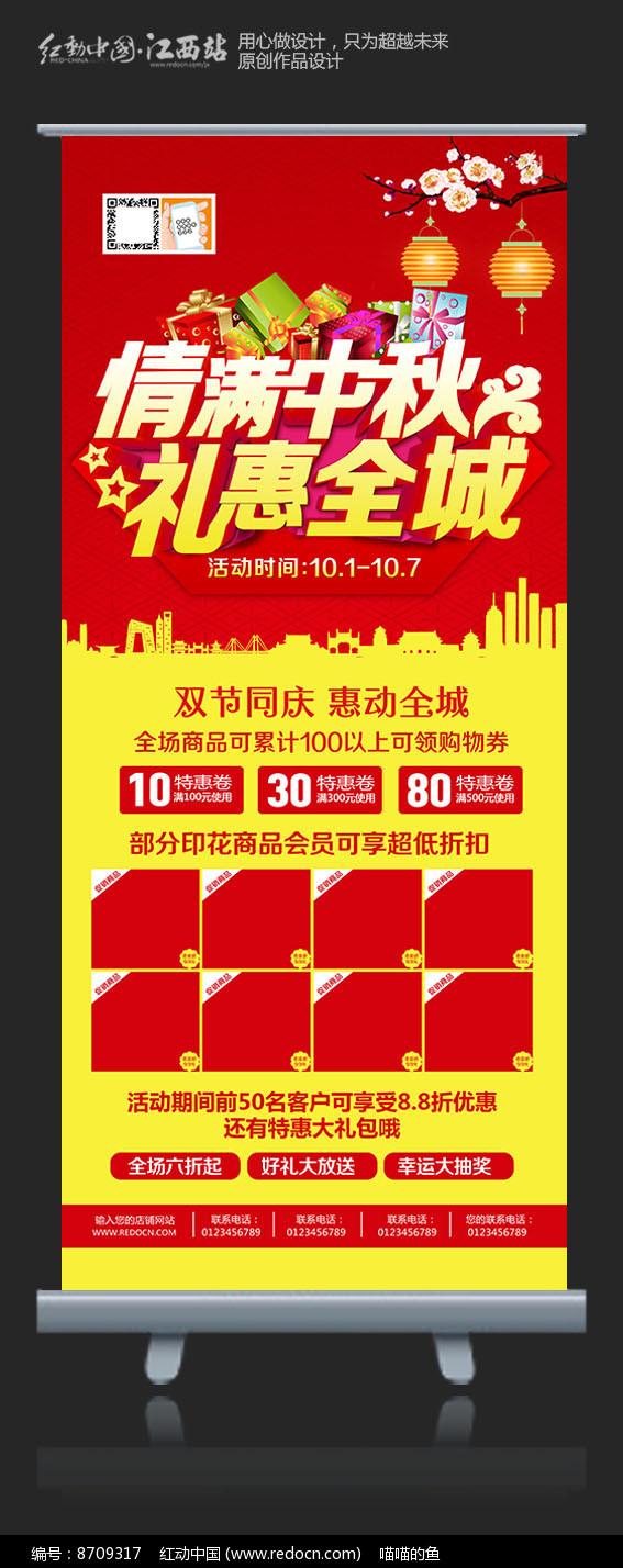 喜庆中秋促销展架图片