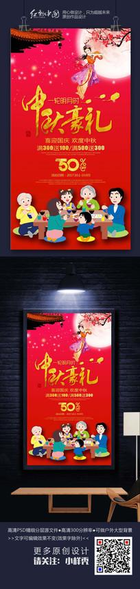 喜庆中秋豪礼红色创意海报