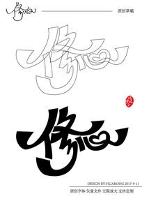 修心原创矢量艺术字体