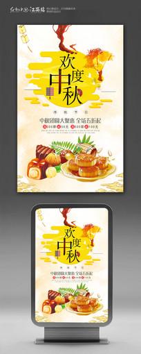 喜迎欢度中秋宣传海报