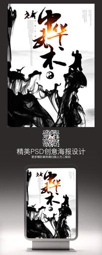 扬我中华武术宣传海报