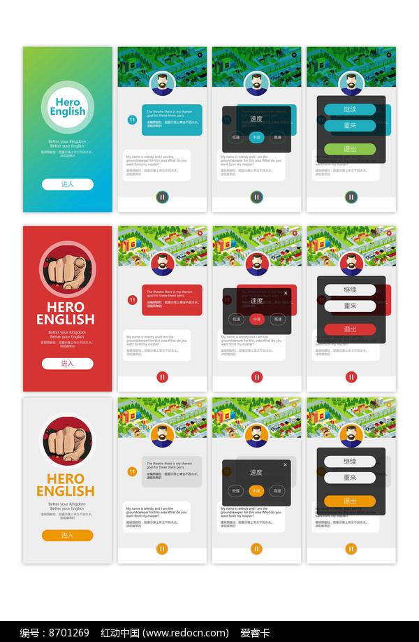 英语APP界面模板图片