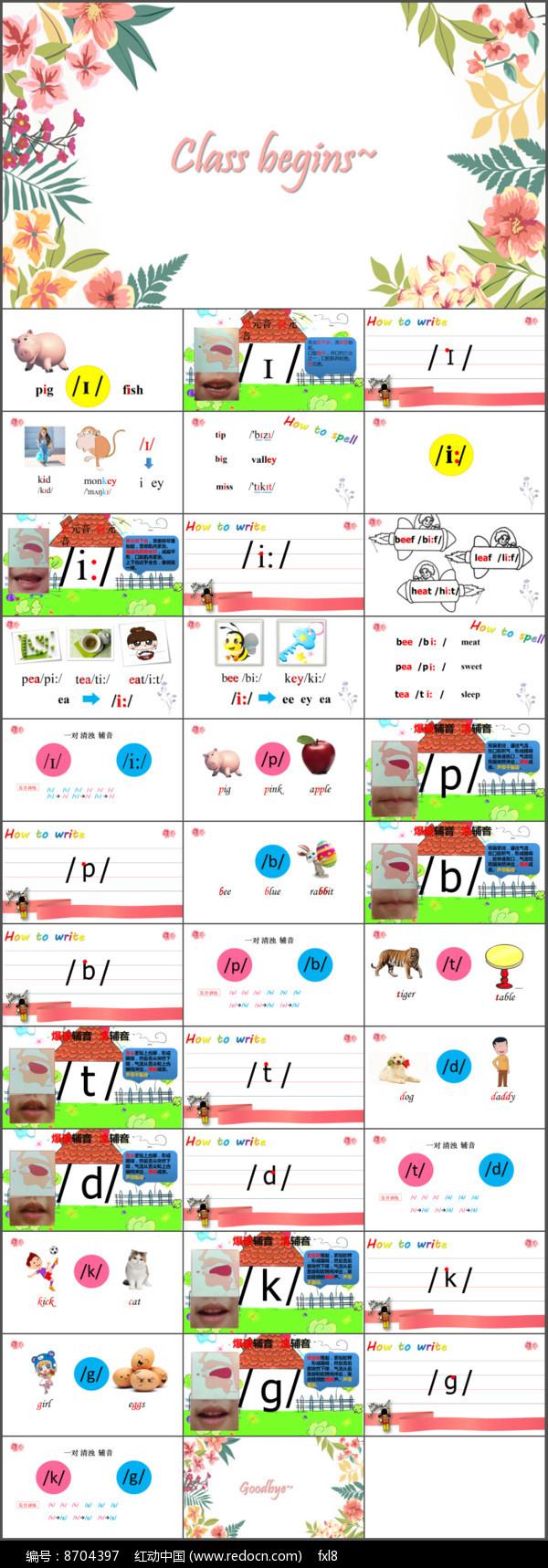 英语中班英标入门模板ppt幼儿pptx素材下载_科色彩课件国际音乐教案图片