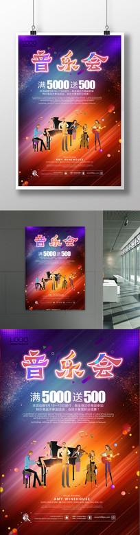 音乐会时尚设计海报