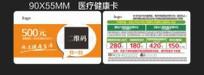医院诊疗卡模板 CDR