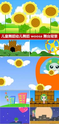 幼儿舞蹈woosa舞台表演视频