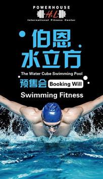 游泳馆海报设计