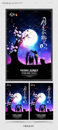 月是故乡明中秋节海报设计模板