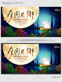 月圆思乡中秋节海报模板
