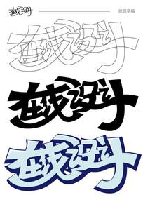 在线设计原创矢量艺术字体