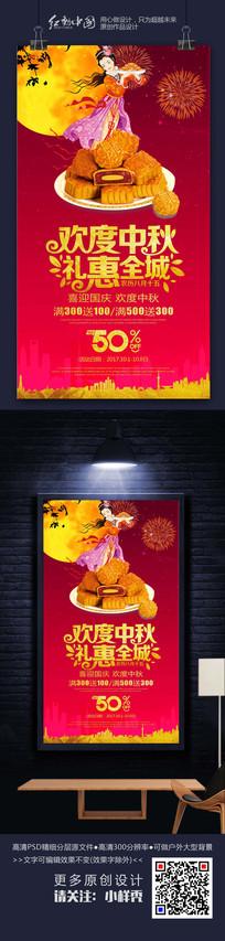 中国传统中秋佳节海报素材