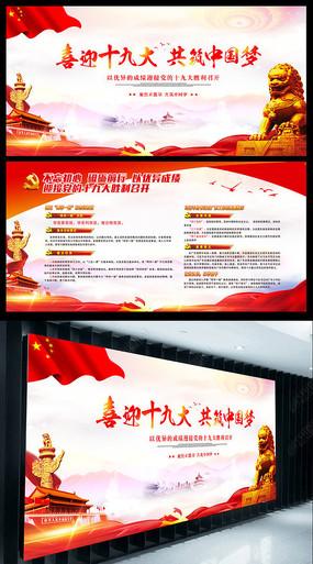 中国风党的十九大宣传展板设计