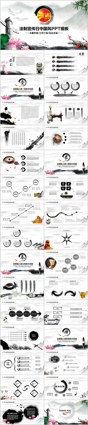 中国风法制宣传日PPT模板