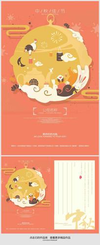 中国风卡通中秋节贺卡模板