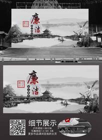中国风廉洁背景布