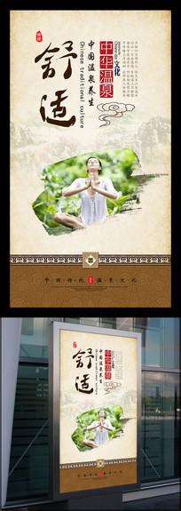 中国风养生温泉保健展板之舒适