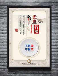 中国风饮食文化标语展板