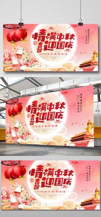 中国风中秋节国庆节展板