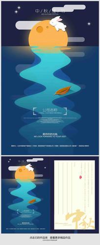 中国风中秋节邀请函模板设计
