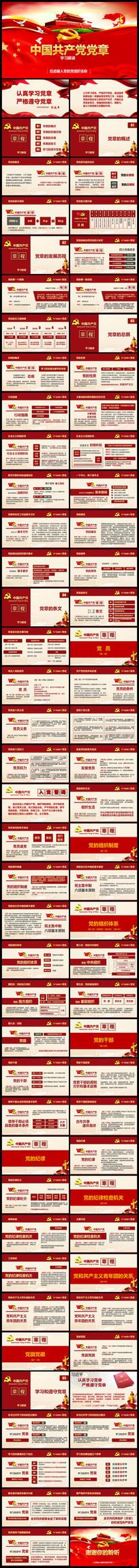中国共产党章程党章党规学习ppt