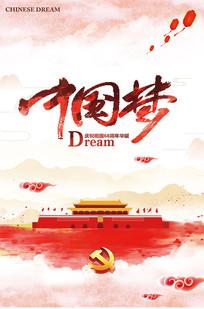 中国梦国庆海报