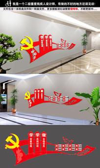 中国梦两学一做形象墙