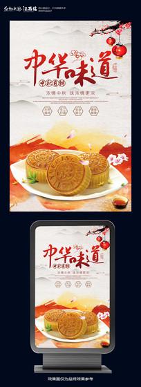 中国味道之中秋月饼促销海报