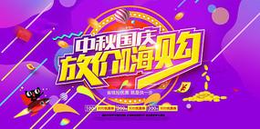 中秋国庆天猫淘宝活动促销海报