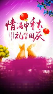 中秋国庆微信视频素材