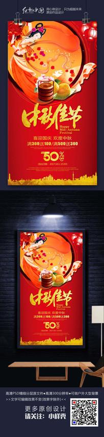 中秋佳节红色创意海报素材