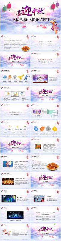 中秋节策划宣传活动PPT