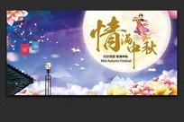 中秋节舞台背景模板