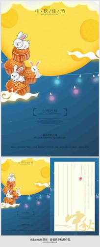 中秋节邀请函贺卡模板设计