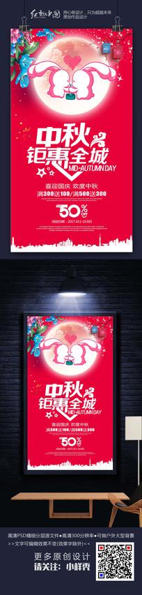 中秋聚惠全城活动促销海报素材