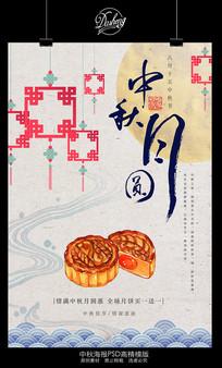 中秋圆月月饼促销海报