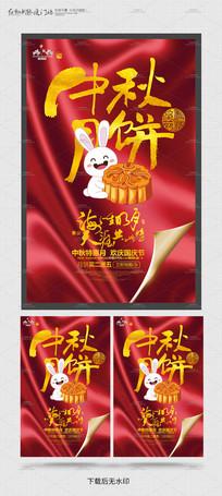 中秋月饼海报模板 PSD