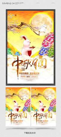 中秋月圆中秋节海报模板