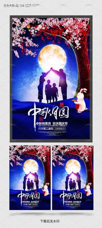 中秋月圆中秋节海报设计模板