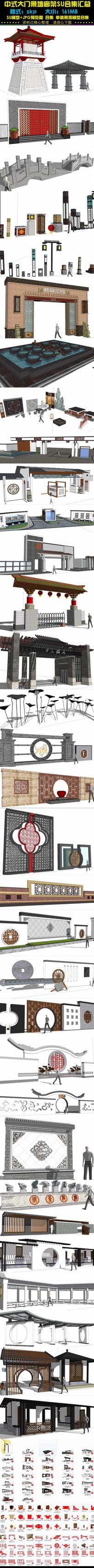 中式大门景墙廊架SU合集汇总