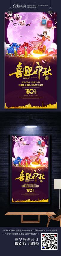 紫色精品喜迎中秋活动海报
