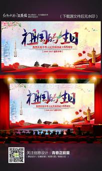 祖国的生日国庆节海报设计