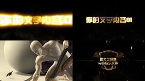 3D黄金文字预告片AE模版