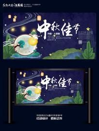 八月十五中秋佳节宣传海报
