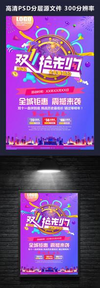 c4d炫彩双十一时尚海报设计