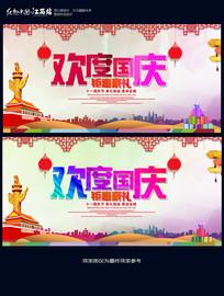 炫彩时尚欢度国庆节日海报设计