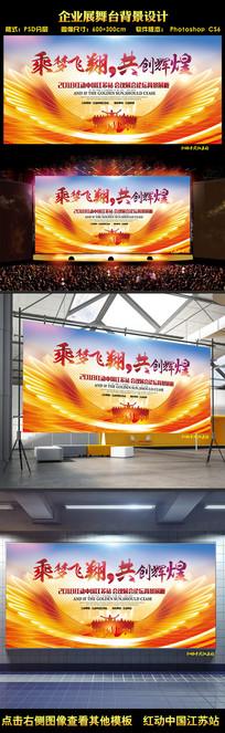 乘梦飞翔会议背景企业文化展板