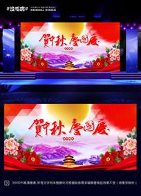 创意彩墨风中秋国庆宣传海报