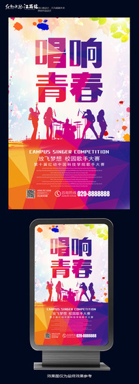 创意唱响青春歌唱比赛海报设计