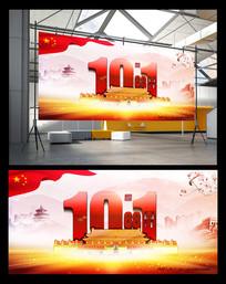 创意国庆节海报